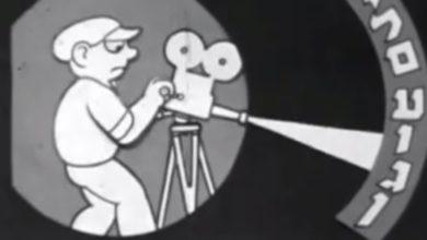 Photo of טיול למודיעין – סוף שנות ה60