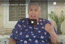 Photo of רותי אילן   זכרונות מירושלים