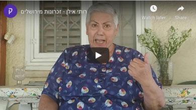 Photo of רותי אילן | זכרונות מירושלים
