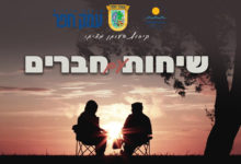 Photo of שיחות עם חברים – יהודית פפאי